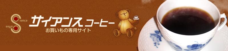 サイアンスコーヒー有限会社|コーヒー豆|生豆|通信販売|スペシャリティコーヒー|インドコーヒー|